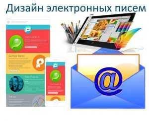 Дизайн электронных писем