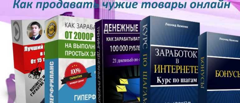 Как продавать чужие товары онлайн