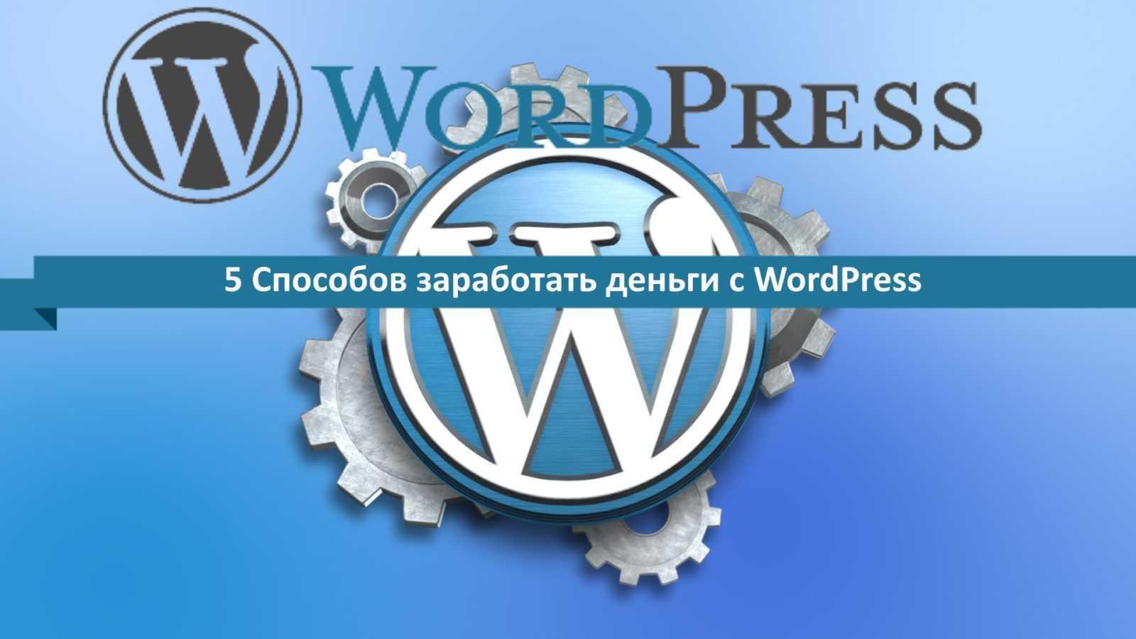 5 Способов заработать деньги с WordPress