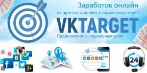 Партнерская программа Vktarget