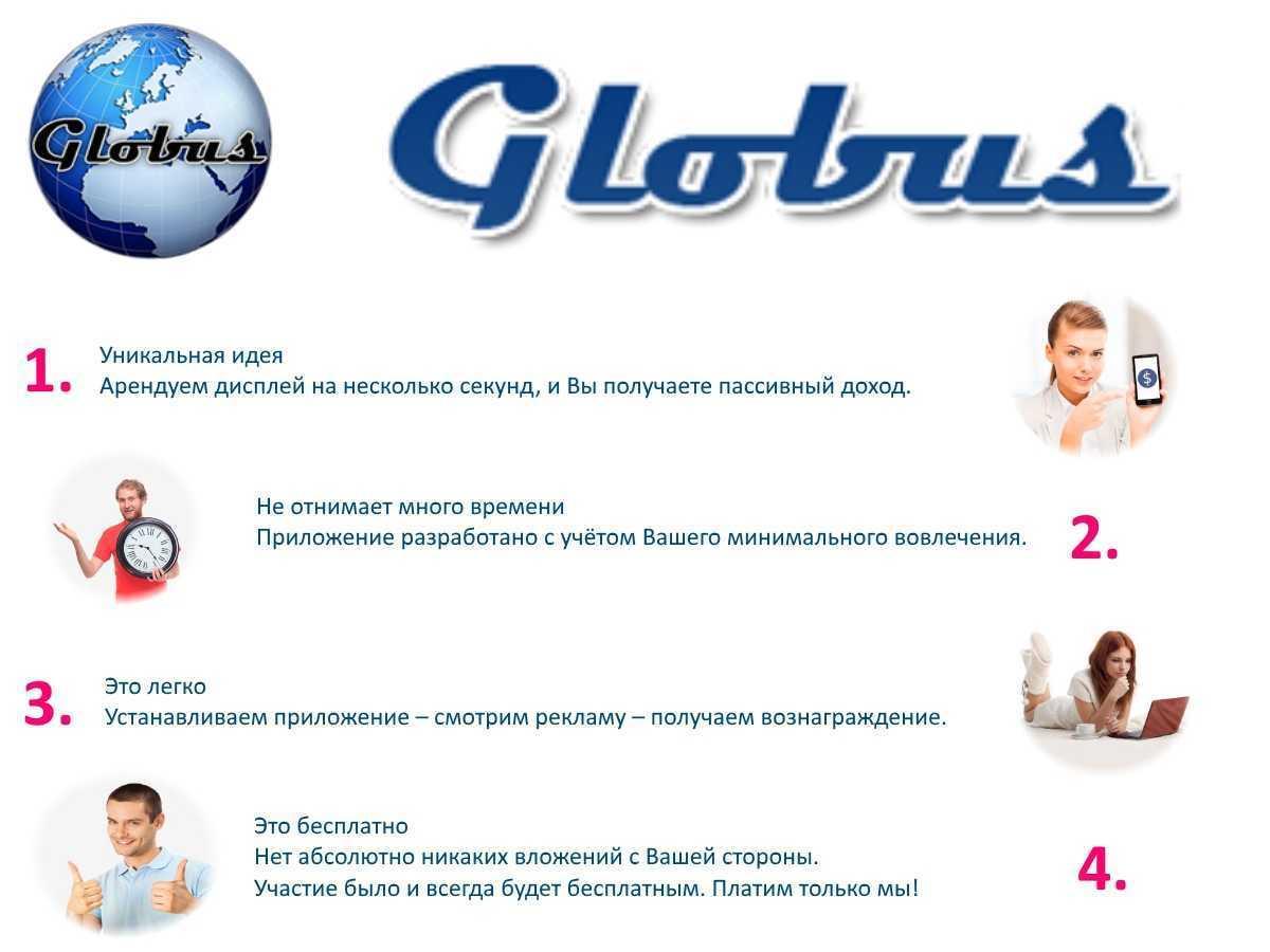 Пассивный доход Globus
