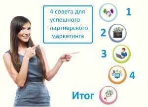 4 совета для успешного партнерского маркетинга