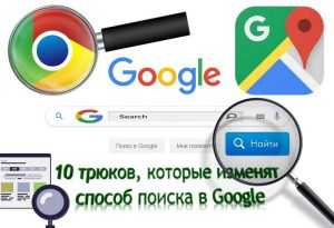 10 трюков, которые изменят способ поиска в Google