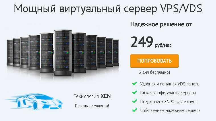Виртуальный сервер VPS/VDS