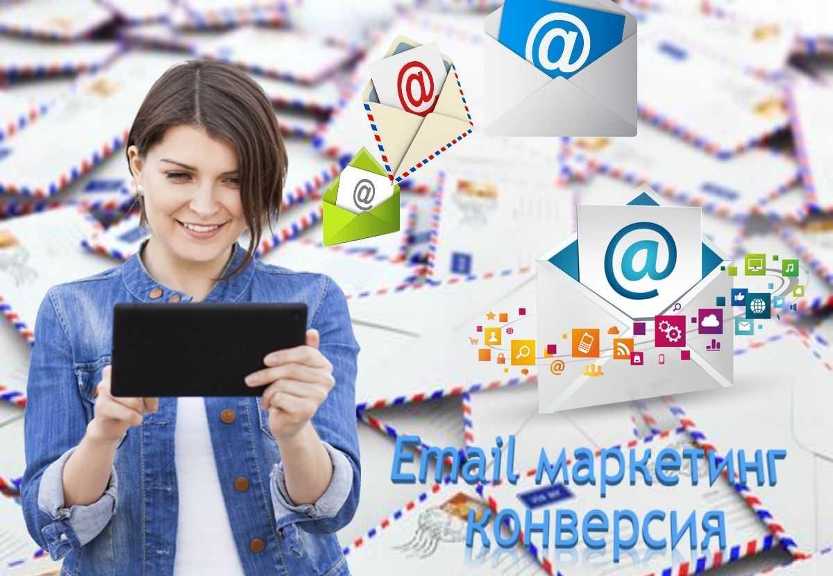 Email маркетинг конверсия