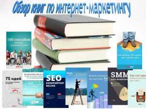 Обзор книг по интернет-маркетингу