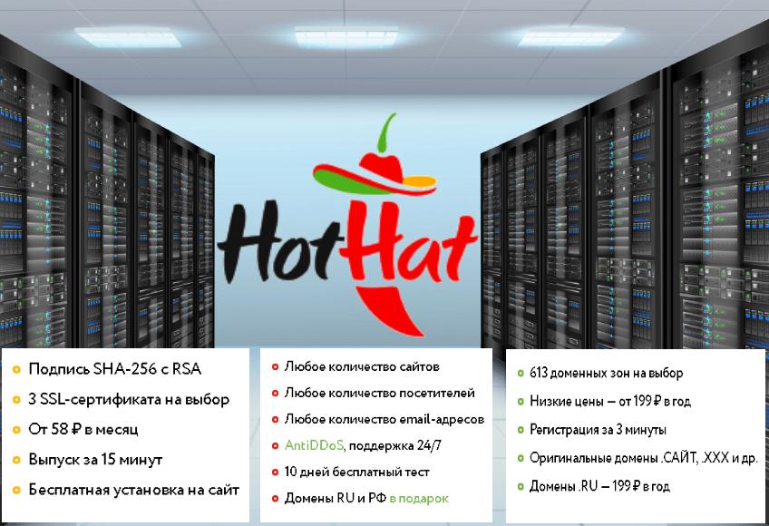 Хостинг HotHat