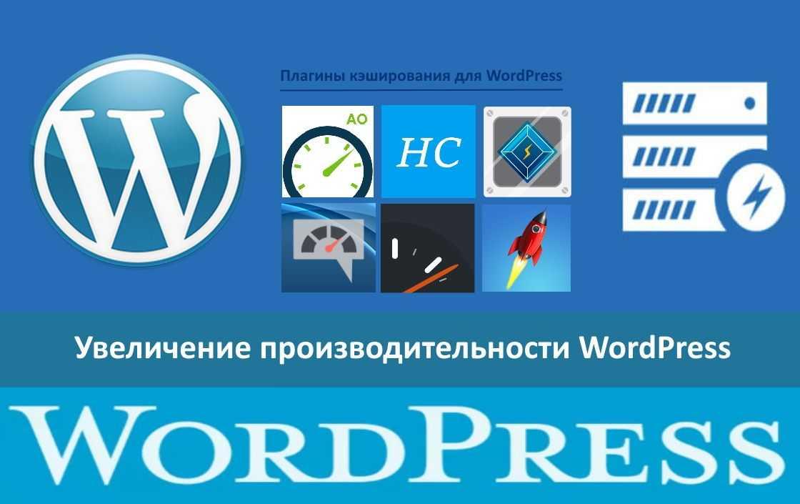 Увеличение производительности WordPress