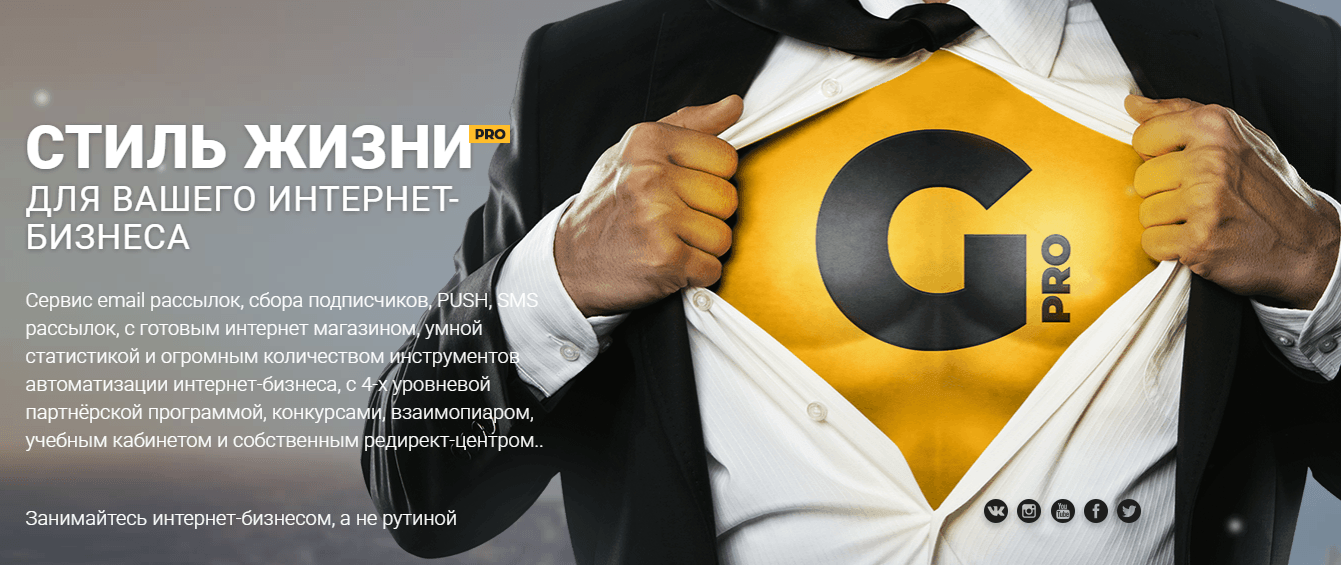 сервис GOODLY PRO Источник: https://partner-max.ru/?p=1464&preview=true