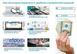 Блог об интернет маркетинге и заработке в интернете без вложений