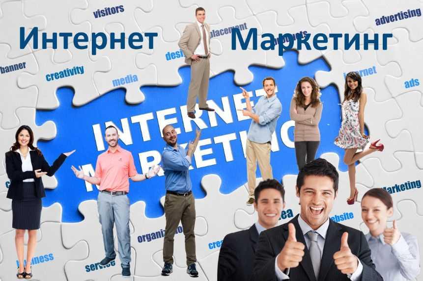 Интернет маркетинг (МЛМ)