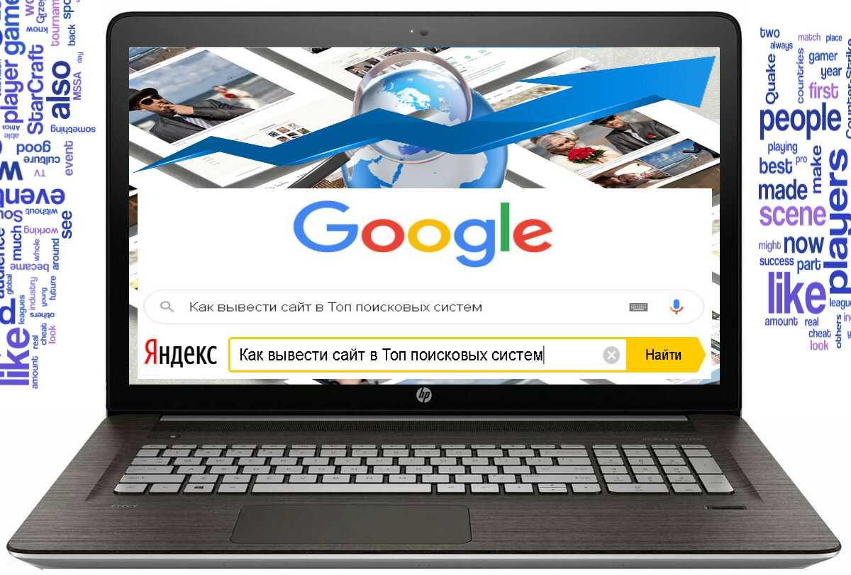 Как вывести сайт в Топ поисковых систем