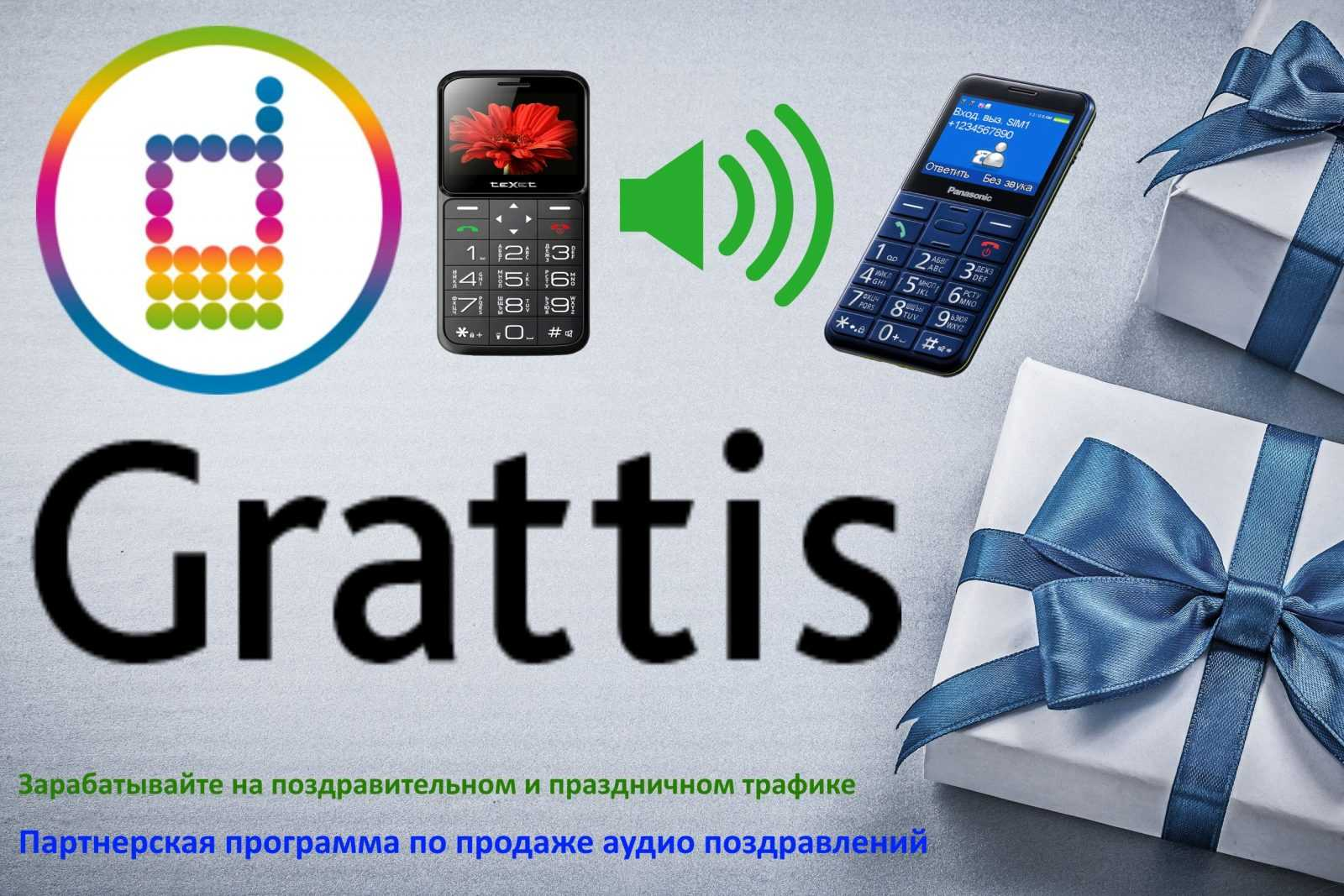 Партнерка Grattis