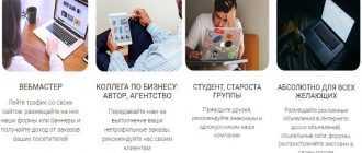Партнерская программа R-money.ru