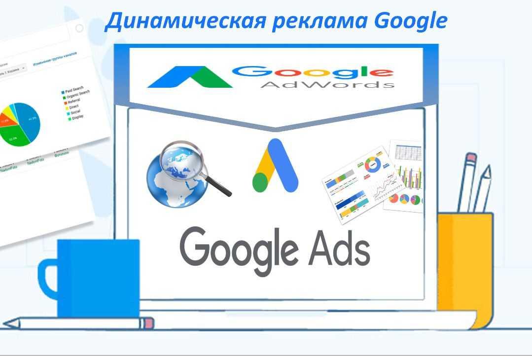 Что такое динамическая реклама