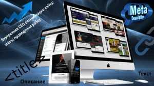 Внутренняя СЕО оптимизация сайта: этапы проведения работ