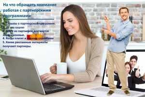 На что обращать внимание работая с партнерскими программами