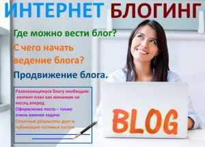 Интернет блогинг. Что нужно знать начинающему блогеру