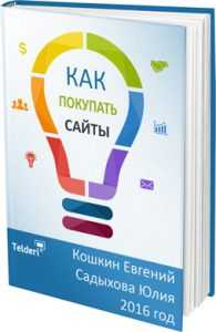 Книга Как покупать сайты