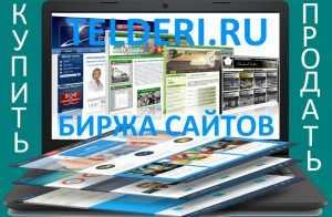 Обзор биржи сайтов Telderi.ru