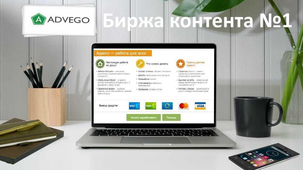 Сервис «Адвего» - стабильный заработок в Internet для новичков