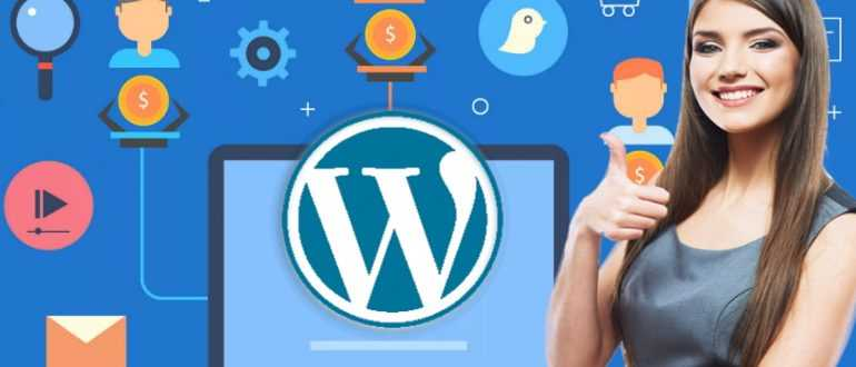 Партнерский маркетинг с Wordpress